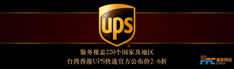 Hong Kong UPS express mail and courier services are