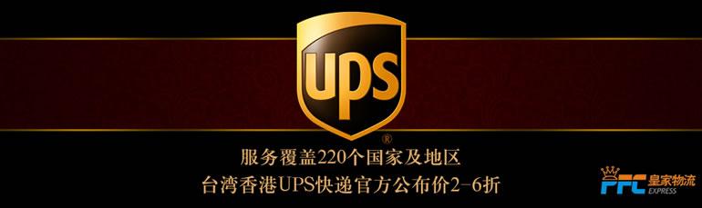 Hong Kong UPS Service